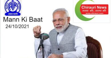 Birsa Munda fought to protect nature, forest, land: PM Modi